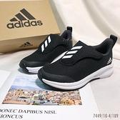 《7+1童鞋》ADIDAS fortarunac 輕量透氣 雙邊黏帶飛機鞋 運動鞋 慢跑鞋 7449 黑色