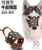 中小型犬可調節牛皮狗嘴套狗狗囗罩防叫防咬嘴籠罩【櫻田川島】
