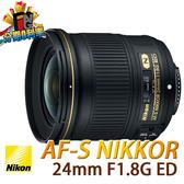 【24期0利率】NIKON AF-S 24mm F1.8G ED 榮泰公司貨 大光圈 廣角定焦鏡頭 24 1.8 G
