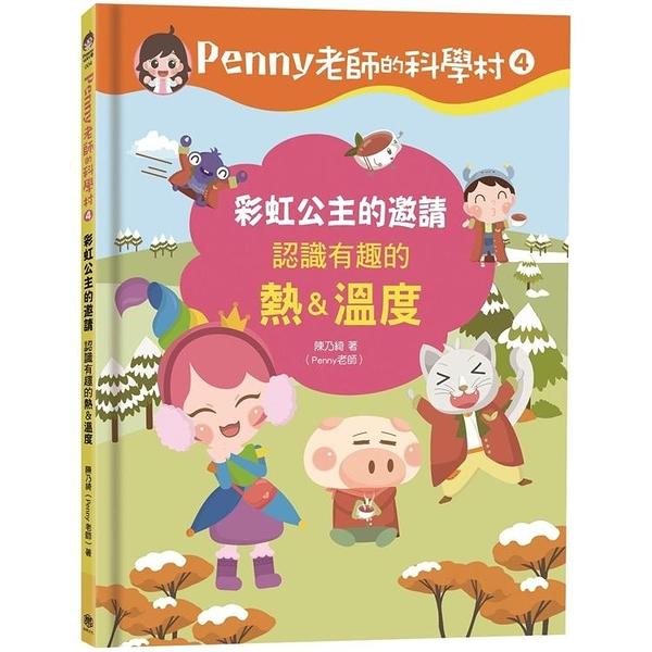 Penny老師的科學村4:彩虹公主的邀請(認識有趣的「熱&溫度」.培養科學素養和
