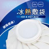冰熱敷袋 04034【康護你】