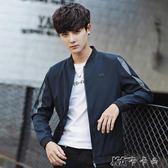夾克秋季男士韓版休閒運動外套男棒球服修身黑色衣服男裝 港仔會社