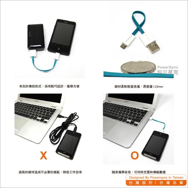群加 Powersync Micro USB To USB 2.0 AM 480Mbps 安卓手機/平板傳輸充電線 / 15cm 藍 (UMBM015B)