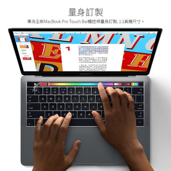 ◇亮面觸控條保護貼 Apple 蘋果 MacBook Pro 13吋/15吋 Touch Bar 觸控條保護貼 防指紋 高清高透亮