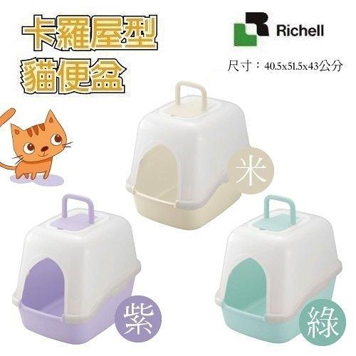 *KING*【原廠公司貨】日本Richell卡羅屋型貓砂盆/貓便盆-三色可選 56031紫/56033米/56035綠