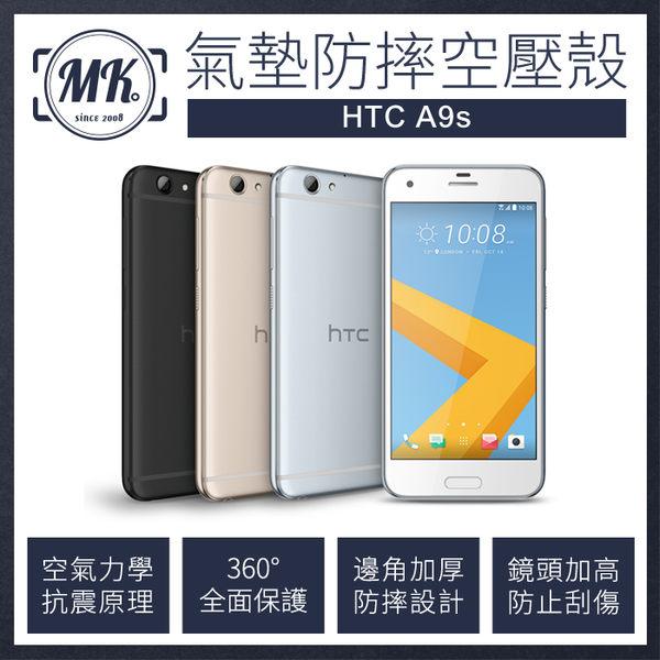 【MK馬克】HTC A9s 防摔氣墊空壓保護殼 手機殼 空壓殼 氣墊殼 防摔殼 保護套