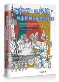 (二手書)遊韓國、跟韓流,原來韓國文化是這樣的!
