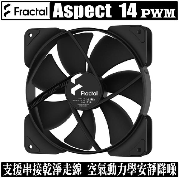 [地瓜球@] Fractal Design Aspect 14 PWM 14公分 風扇 溫控 靜音 串接