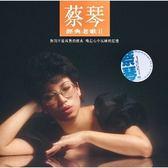 【停看聽音響唱片】【黑膠LP】蔡琴:經典老歌 II + SPECIAL DJ COPY 白版 45 轉 (2LP)