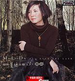【停看聽音響唱片】【CD】古璇:璇曲蔓地3原點