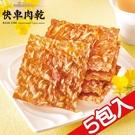 快車肉乾 熱銷商品【大包5入】(購物車最...