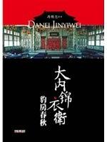 二手書博民逛書店 《大內錦衣衛:豹房春秋》 R2Y ISBN:9861679626│馮精志