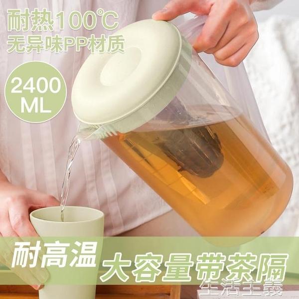 茶壺 塑料冷水壺超大容量耐高溫家用冰水扎壺泡茶壺涼白開水杯套裝日式 生活主義