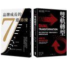 《雙軌轉型》+《品牌成長的7道修煉》