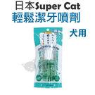 PetLand寵物樂園《日本Super Cat》輕鬆潔牙噴霧 CS34 / 愛犬用潔牙膏
