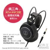日本代購 空運 Audio-Technica 鐵三角 ATH-AVC500 密閉式 耳罩式 耳機 線長3m