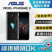【創宇通訊│福利品】C規保固3個月 ASUS ROG PHONE II 12GB/512GB (ZS660KL) 開發票