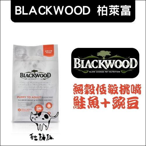 BLACKWOOD柏萊富〔低敏挑嘴無穀全齡犬配方,15磅,美國製〕