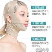 頭套瘦臉貼神器V臉面罩面部塑形專用收雙下巴法令紋頸頜套 快速出貨