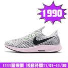NIKE  Zoom Pegasus 35  -女款慢跑鞋- NO.942855011
