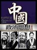 (二手書)中國政治思想新詮