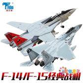 飛機模型 1:100特爾博F14雄貓戰斗機模型合金F15飛機模型仿真成品軍事擺件 多款可選