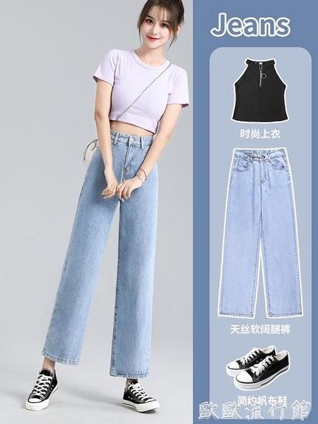 牛仔寬管褲 牛仔褲女褲夏季薄款寬鬆直筒高腰大碼胖MM顯瘦垂感闊腿拖地長褲子 歐歐