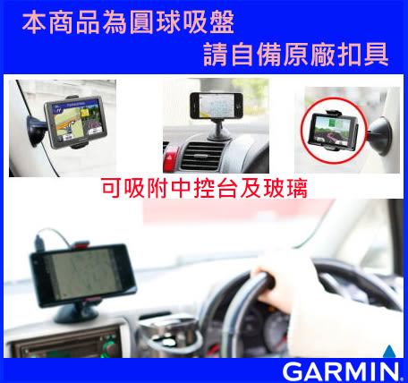 garmin nuvi gps 203w 200 200w 205 205w 255 40 42 50 51 52 57中控台導航架中控台吸盤支架