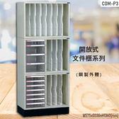 【100%台灣製造】大富COM-P3 開放式文件櫃 效率櫃 檔案櫃 文件收納 公家機關 學校 醫院 辦公收納