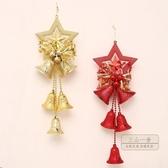 聖誕節裝飾品 圣誕節裝飾品圣誕樹掛飾鈴鐺串掛件商場酒店櫥窗吊飾場景布置吊頂-三山一舍