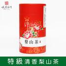 特級清香 梨山茶2601 150g 峨眉...