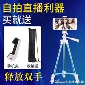 手機支架三腳架蘋果小米三星桌面落地通用相機拍照三角支架拍攝像艾美時尚衣櫥YYS