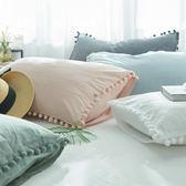 韓式可愛球球水洗棉枕套純棉 公主風毛球純色全棉單人枕頭套 單只