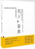 衣人事典:臺灣服裝設計展演【城邦讀書花園】