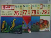 【書寶二手書T7/兒童文學_PED】小牛頓_76~79期間_共4本合售_點石成金等