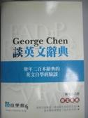 【書寶二手書T1/語言學習_HBW】George Chen談英文辭典_陳建志