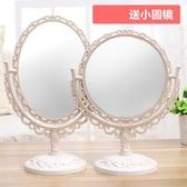 臺式化妝鏡子歐式復古鏡子雙面梳妝鏡便攜公主鏡折疊鏡一面放大 新年特惠
