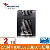 ADATA威剛 HD650 2TB 2.5吋行動硬碟 黑 三層緩衝防護