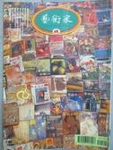 【書寶二手書T8/雜誌期刊_MNH】藝術家_241期_藝術家二十週年特大號