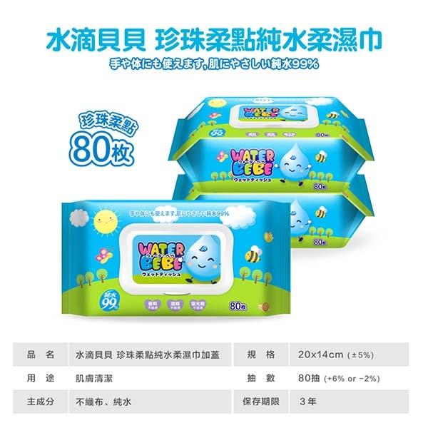 (免運)水滴貝貝 珍珠柔點純水柔濕巾80抽(附蓋)綠X10包