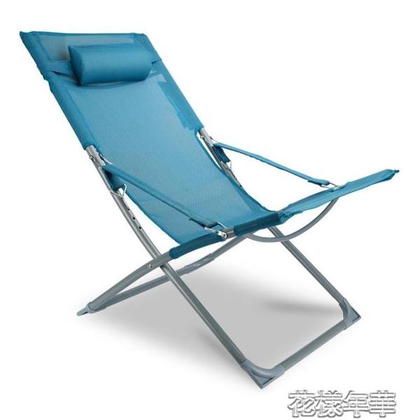 午休躺椅家用摺疊椅戶外休閒簡易靠背懶人便攜椅辦公室午睡床單人 花樣年華YJT