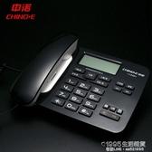 電話機 中諾C256有線固定電話機來電顯示座機辦公商務家用時尚創意 1995生活雜貨