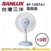 台灣三洋 SANLUX EF-10STA1 電風扇 10吋 公司貨 機械式定時桌扇 台灣製 桌扇 三段風速