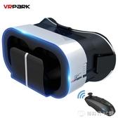 VR眼鏡頭戴式虛擬現實頭盔智能手機游戲電影RV通用機AR眼睛專用 創時代3c館