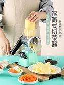 切菜機 多功能滾筒切菜神器家用廚房護手搖式馬鈴薯擦絲切片機蘿蔔絲刨絲器【八折搶購】