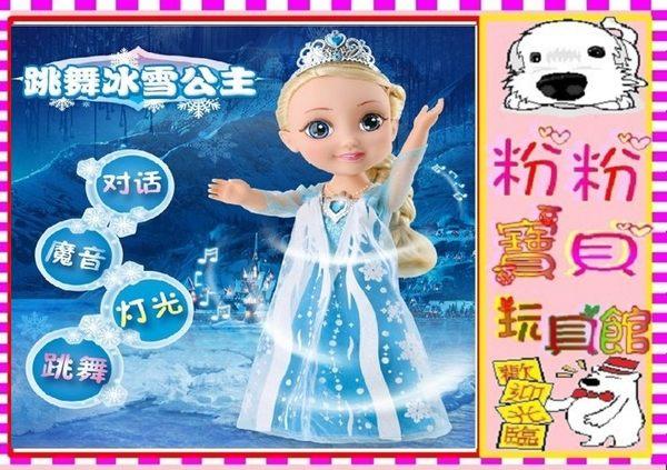 *粉粉寶貝玩具*第三代跳舞冰雪公主智能對話娃娃~語音對話~有音樂~會講故事~超多功能