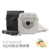 LOMOPIE 『富士 INSTAX SQ20 方形拍立得 專用復古皮套』保護殼 相機套 相機包