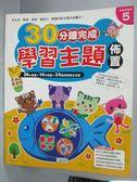 【書寶二手書T2/少年童書_ZIQ】30分鐘完成學習主題佈置_三采文化