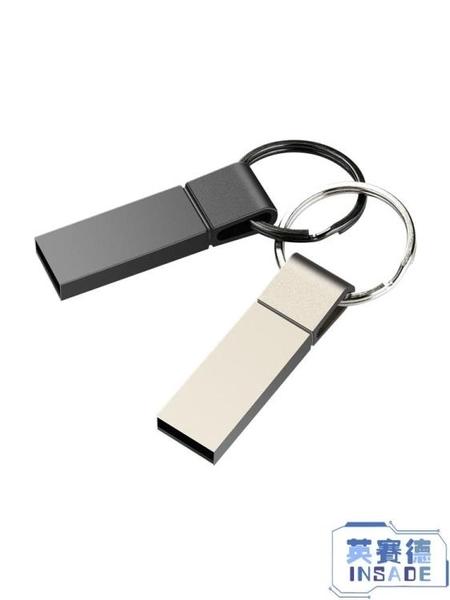隨身碟128G超大容量金屬定制手機電腦兩用刻字防水【英賽德3C數碼館】