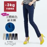 顯瘦褲經典款第二代-立體純色顯瘦車線經典款耐米褲(S-XL)~funsgirl芳子時尚